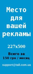 реклама на сайте tall.com.ua
