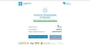 Пополнение счета Киевстар и Домашний Интернет без комиссии