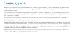 Смена адреса Киевстар домашнего интернета