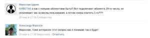 Пользователи Киевстар задают вопрос