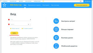 Новый Мой Киевстар вход в систему