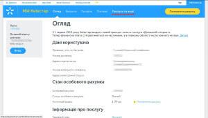Новый Мой Киевстар_Обзор
