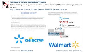 Скриншоты нашей статьи в группе Харьковского рекламного агентства