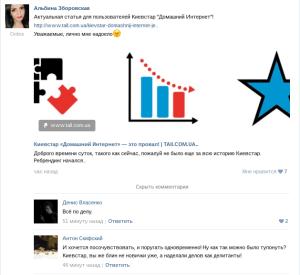 Публикация статьи Киевстар «Домашний Интернет» — это провал!