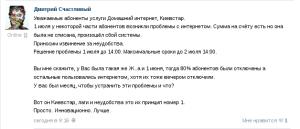 Киевстар - новый уровень дна