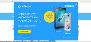 Реклама SAMSUNG от Киевстар