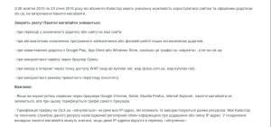 Киевстар предоставляет нетарифицируемый трафик на OLX
