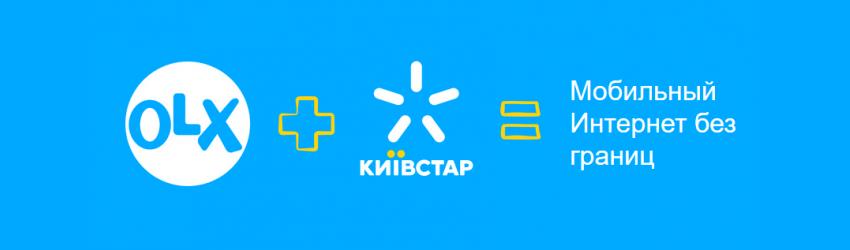Киевстар предоставляет не тарифицируемый трафик на OLX