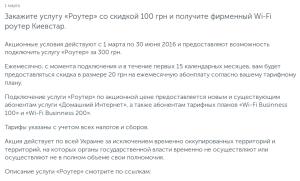 Роутер киевстар за 300 гривен