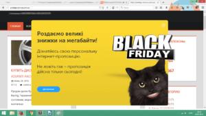 Киевстар и реклама
