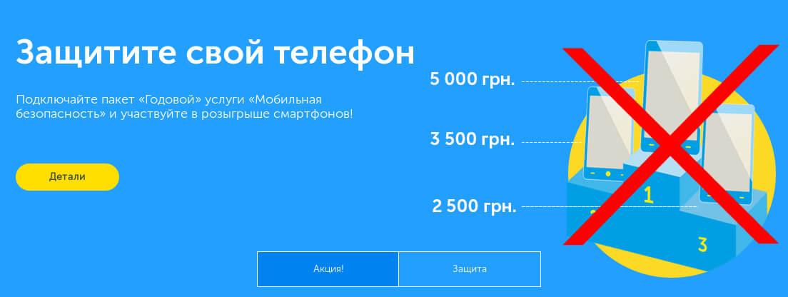 «Мобильная безопасность» от киевстар - а смысл?